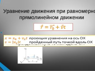 Уравнение движения при равномерном прямолинейном движении