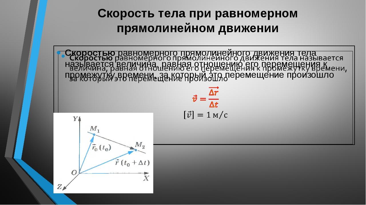 Скорость тела при равномерном прямолинейном движении Скоростью равномерного...