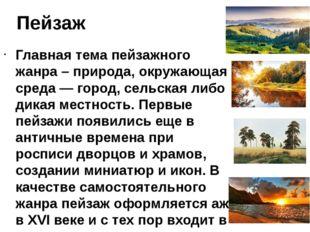 Пейзаж Главная тема пейзажного жанра – природа, окружающая среда — город, сел