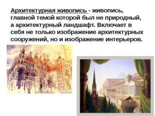 Архитектурная живопись - живопись, главной темой которой был не природный, а