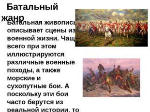 Батальный жанр Батальная живопись описывает сцены из военной жизни. Чаще все