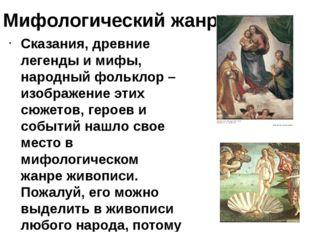 Мифологический жанр Сказания, древние легенды и мифы, народный фольклор – изо