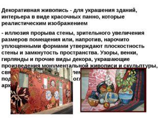 Декоративная живопись- для украшения зданий, интерьера в виде красочных панн