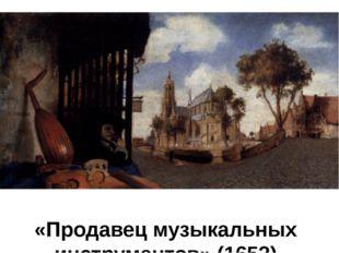 «Продавец музыкальных инструментов» (1652) Карел Фабрициус