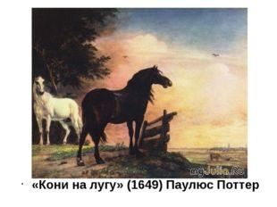 «Кони на лугу» (1649) Паулюс Поттер