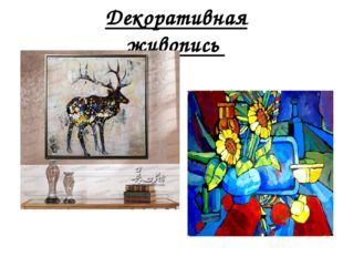 Декоративная живопись