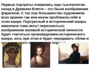 Первые портреты появились еще тысячелетия назад в Древнем Египте – это были и