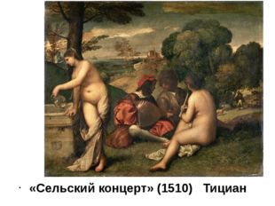 «Сельский концерт» (1510) Тициан