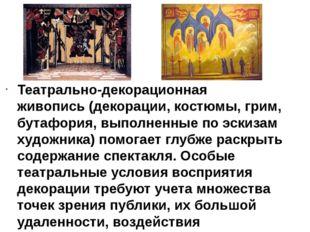 Театрально-декорационная живопись(декорации, костюмы, грим, бутафория, выпол