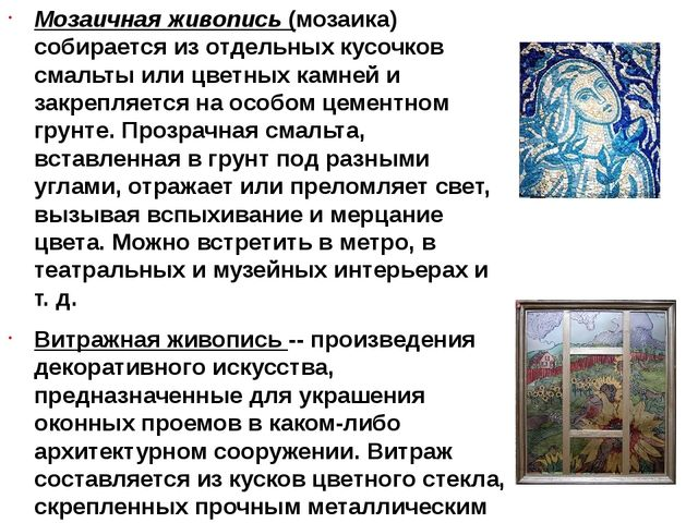 Мозаичная живопись (мозаика) собирается из отдельных кусочков смальты или цве...