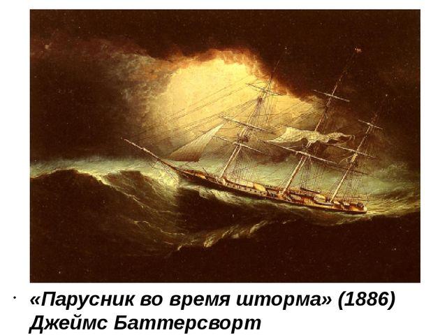 «Парусник во время шторма» (1886) Джеймс Баттерсворт