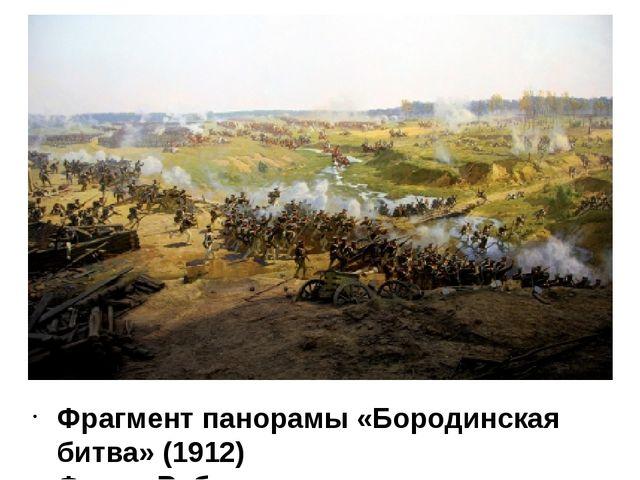Фрагмент панорамы «Бородинская битва» (1912) Франц Рубо