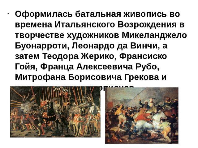 Оформилась батальная живопись во времена Итальянского Возрождения в творчеств...