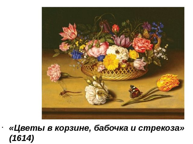 «Цветы в корзине, бабочка и стрекоза» (1614) Амброзиус Босхарт Старший