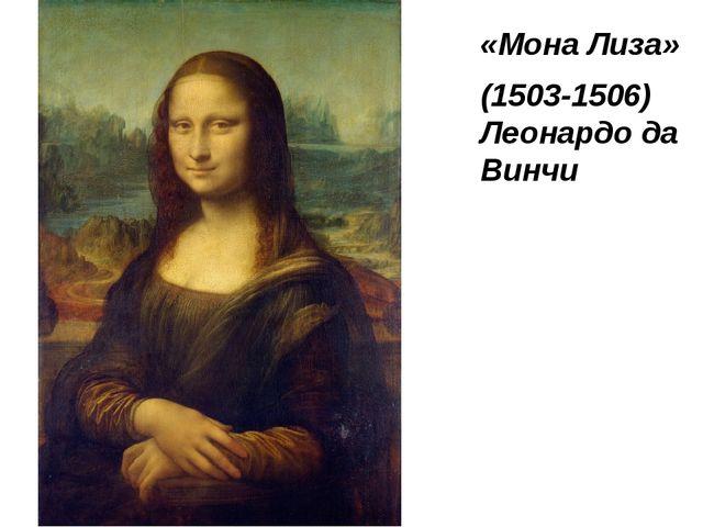 «Мона Лиза» (1503-1506) Леонардо да Винчи