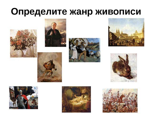 Определите жанр живописи