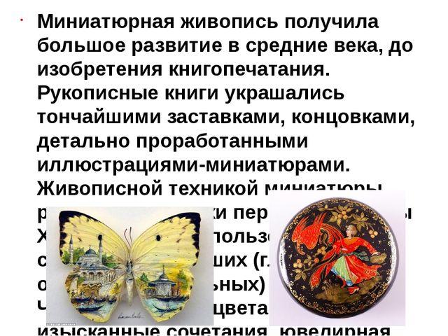 Миниатюрная живописьполучила большое развитие в средние века, до изобретения...