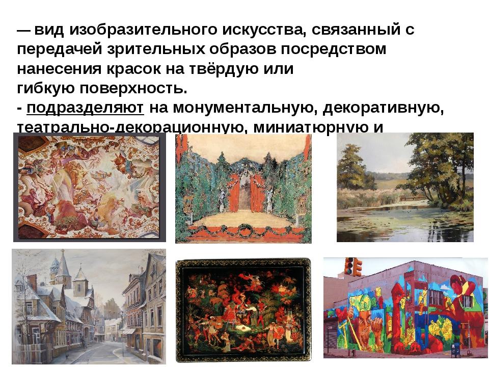 — видизобразительного искусства, связанный с передачей зрительных образов по...