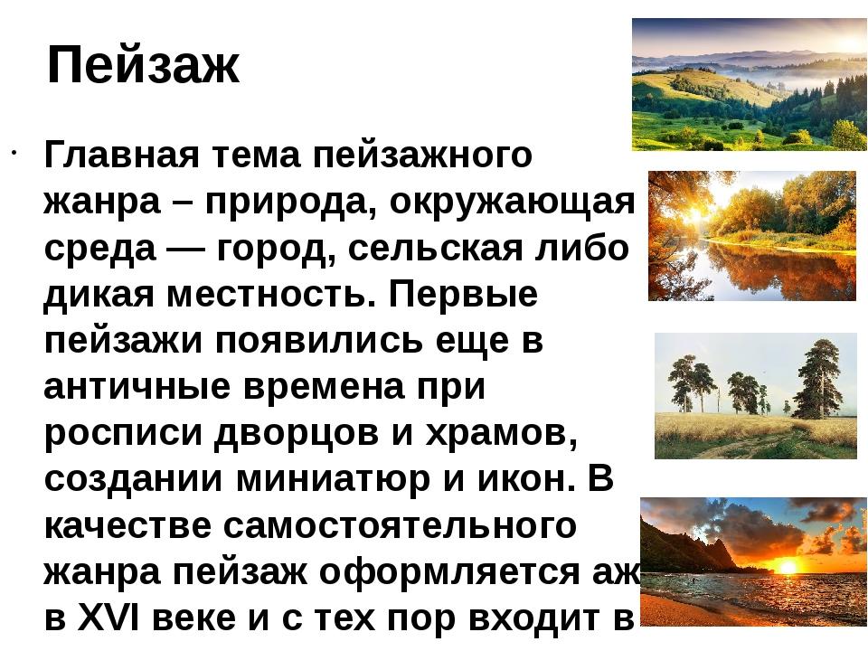 Пейзаж Главная тема пейзажного жанра – природа, окружающая среда — город, сел...