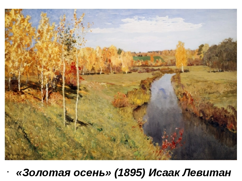 «Золотая осень» (1895) Исаак Левитан