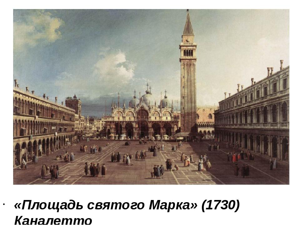 «Площадь святого Марка» (1730) Каналетто