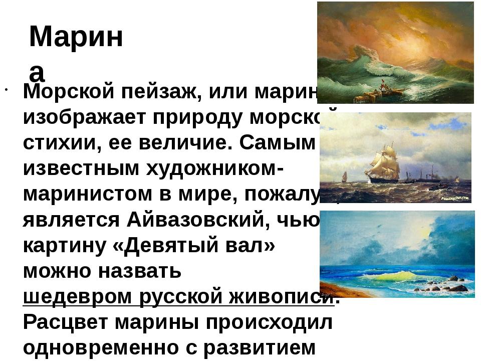 Марина Морской пейзаж, или марина изображает природу морской стихии, ее велич...