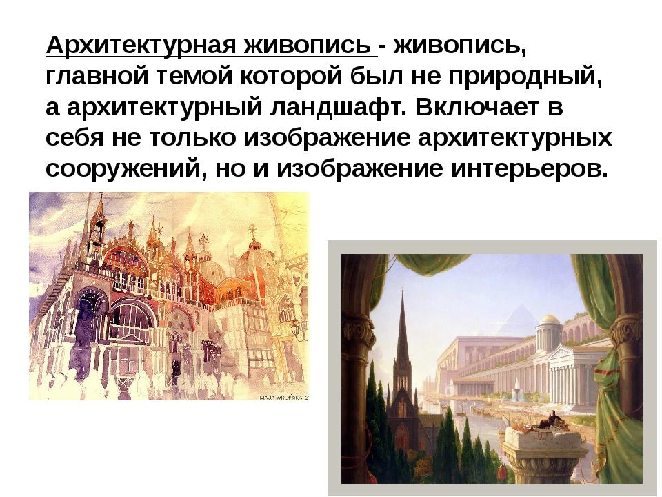 Архитектурная живопись - живопись, главной темой которой был не природный, а...
