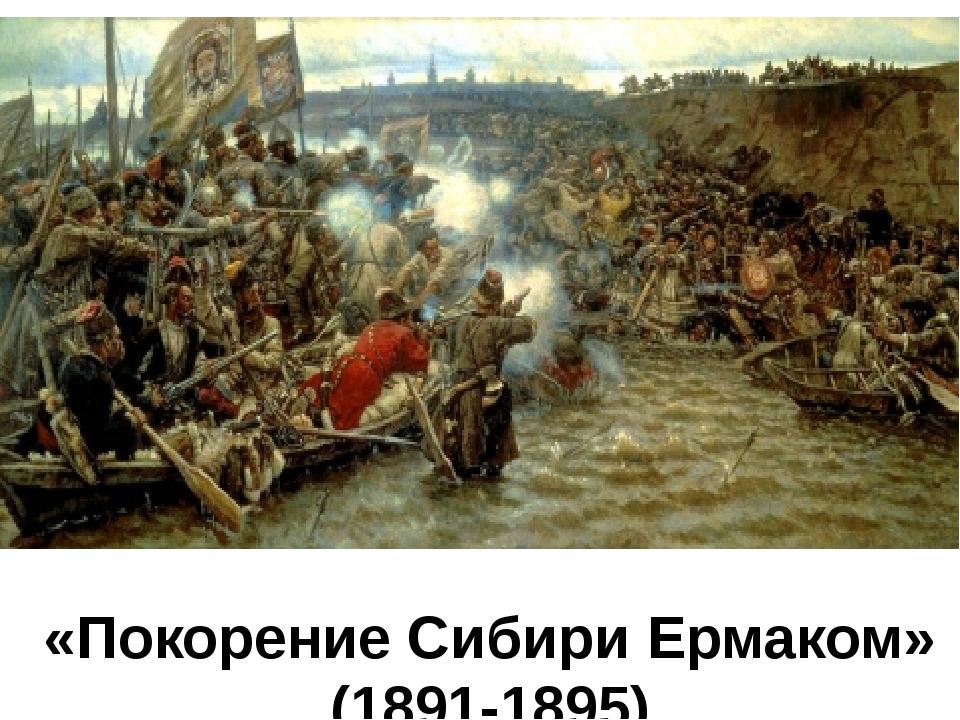 «Покорение Сибири Ермаком» (1891-1895) Василий Суриков