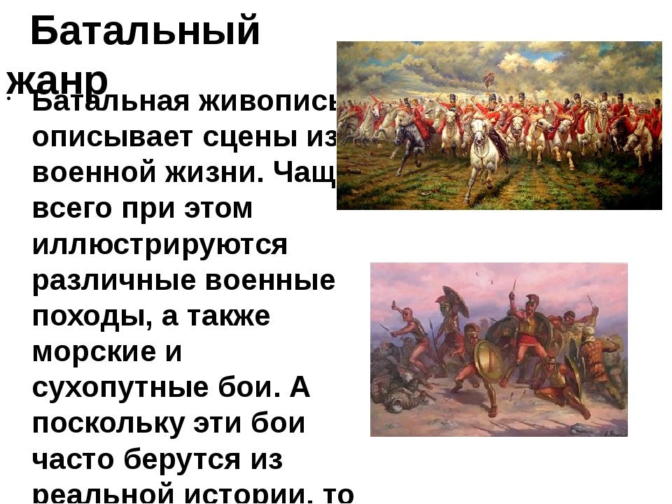 Батальный жанр Батальная живопись описывает сцены из военной жизни. Чаще все...