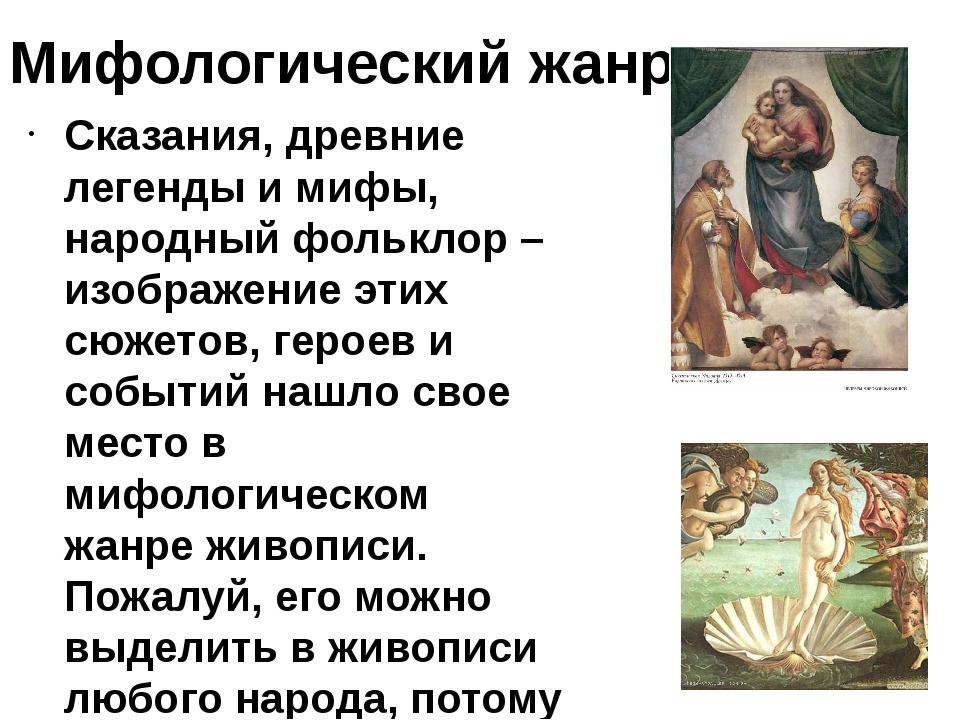 Мифологический жанр Сказания, древние легенды и мифы, народный фольклор – изо...