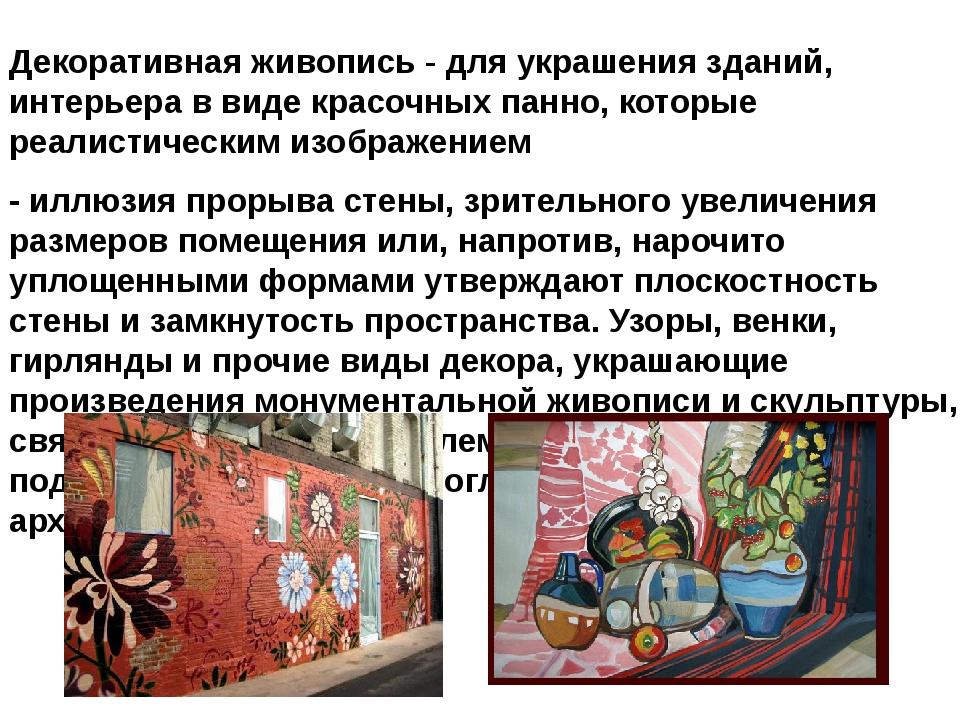 Декоративная живопись- для украшения зданий, интерьера в виде красочных панн...