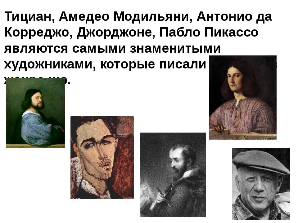 Тициан, Амедео Модильяни, Антонио да Корреджо, Джорджоне, Пабло Пикассо являю...