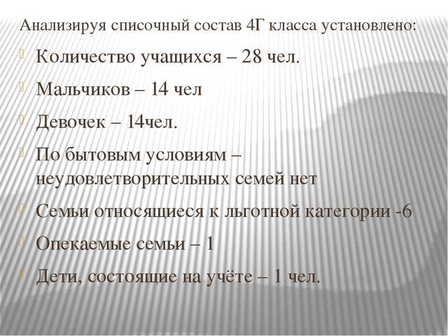Анализируя списочный состав 4Г класса установлено: Количество учащихся – 28...