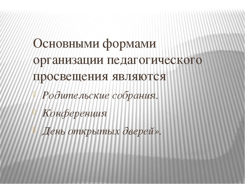 Основными формами организации педагогического просвещения являются Родительс...