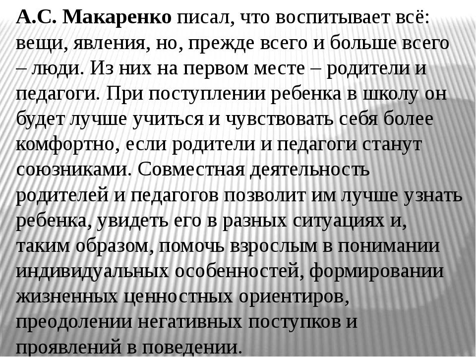 А.С. Макаренко писал, что воспитывает всё: вещи, явления, но, прежде всего и...