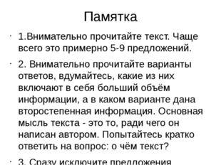 Памятка 1.Внимательно прочитайте текст. Чаще всего это примерно 5-9 предложен