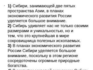 1)Сибири, занимающей две пятых пространства Азии, в планах экономического р