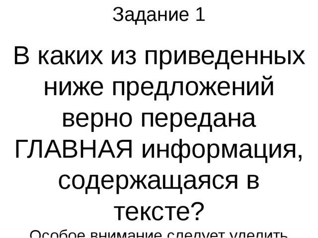 Задание 1 В каких из приведенных ниже предложений верно передана ГЛАВНАЯ инфо...