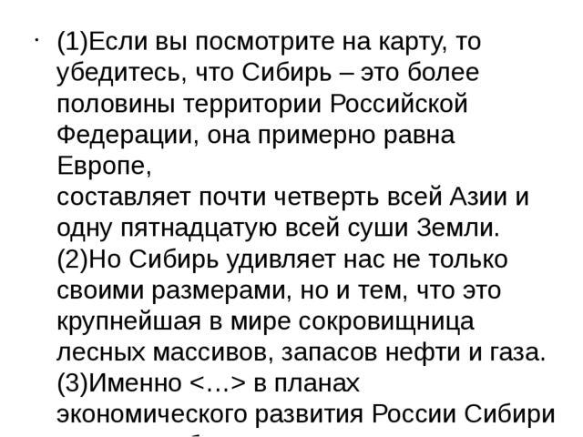 (1)Если вы посмотрите на карту, то убедитесь, что Сибирь – это более половин...