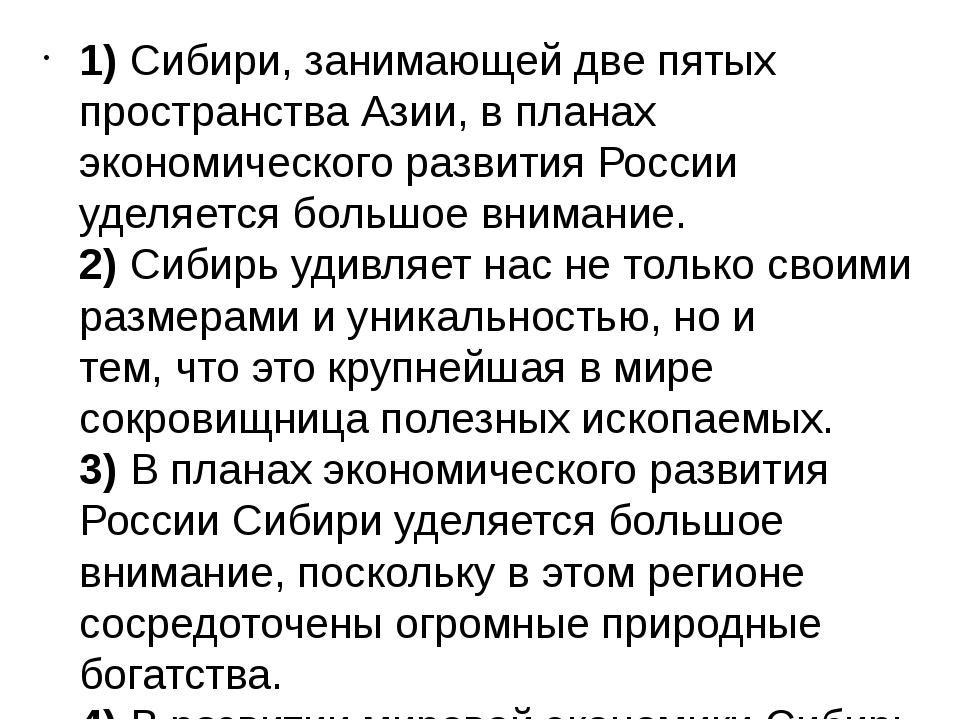 1)Сибири, занимающей две пятых пространства Азии, в планах экономического р...
