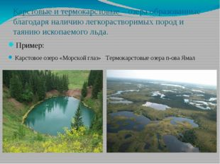 Карстовые и термокарстовые – озера образованные благодаря наличию легкораство