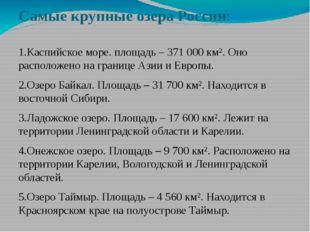 Самые крупные озера России: 1.Каспийское море. площадь – 371 000 км². Оно рас