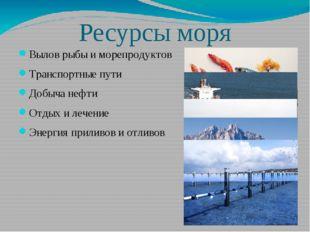 Ресурсы моря Вылов рыбы и морепродуктов Транспортные пути Добыча нефти Отдых