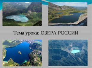 Тема урока: ОЗЕРА РОССИИ