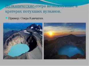 Вулканические-озера возникнувшие в кратерах потухших вулканов. Пример: Озера