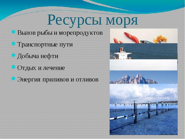 Ресурсы моря Вылов рыбы и морепродуктов Транспортные пути Добыча нефти Отдых...