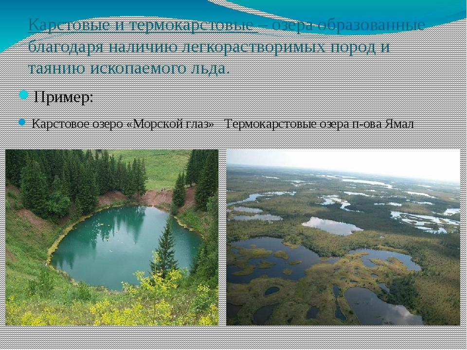 Карстовые и термокарстовые – озера образованные благодаря наличию легкораство...