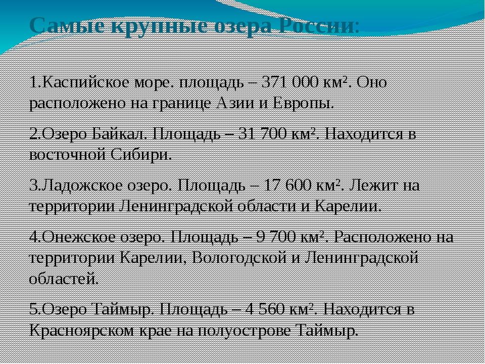 Самые крупные озера России: 1.Каспийское море. площадь – 371 000 км². Оно рас...