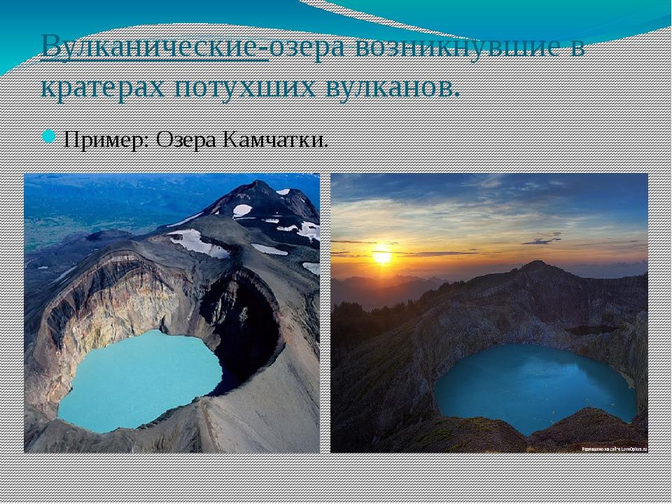Вулканические-озера возникнувшие в кратерах потухших вулканов. Пример: Озера...