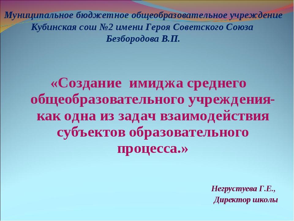 Муниципальное бюджетное общеобразовательное учреждение Кубинская сош №2 имени...